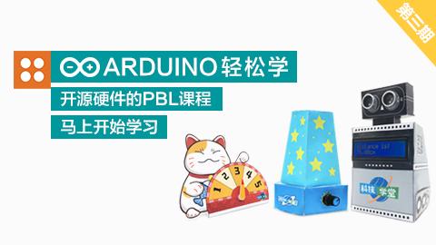 Arduino轻松学