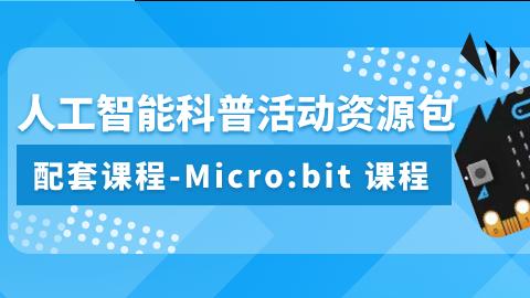 人工智能科普活动资源包配套课程-Micro:bit 课程
