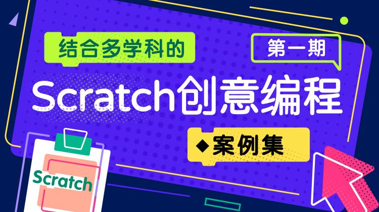 结合多学科的Scratch创意编程案例集—第一期