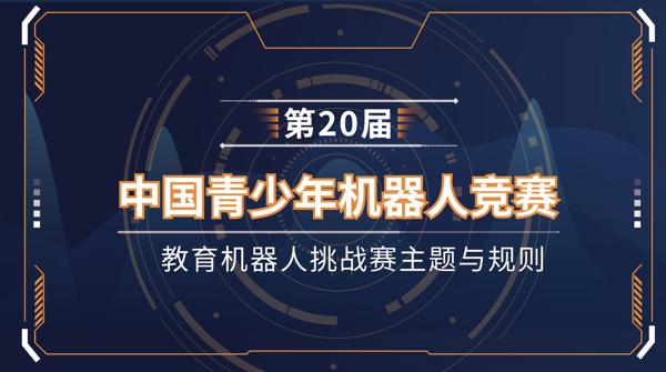 第20届中国青少年机器人竞赛:教育机器人挑战赛主题与规则