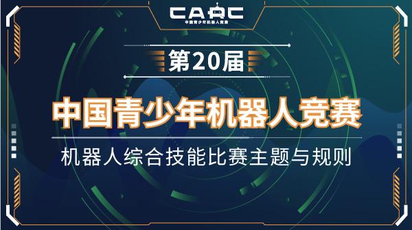 第20届中国青少年机器人竞赛:机器人综合技能比赛主题与规则