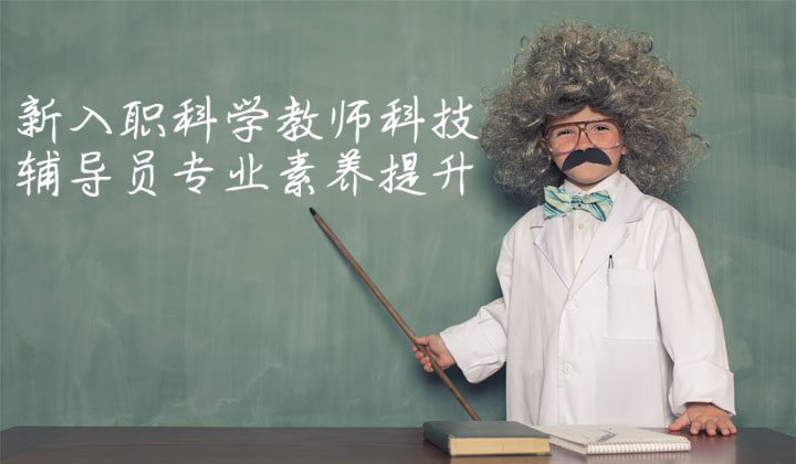 新入职科学教师科技辅导员专业能力提升