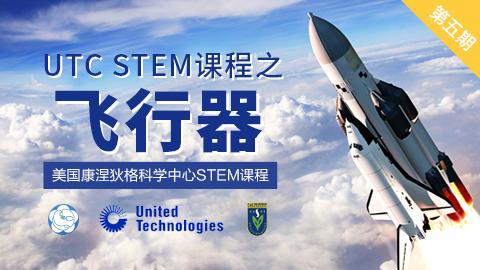 UTC STEM课程之《飞行器》