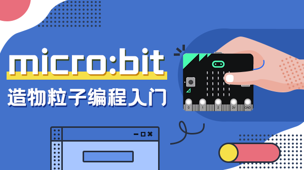 micro:bit造物粒子编程入门