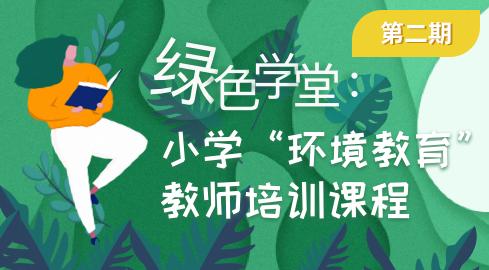 """绿色学堂:小学""""环境教育""""教师培训课程"""